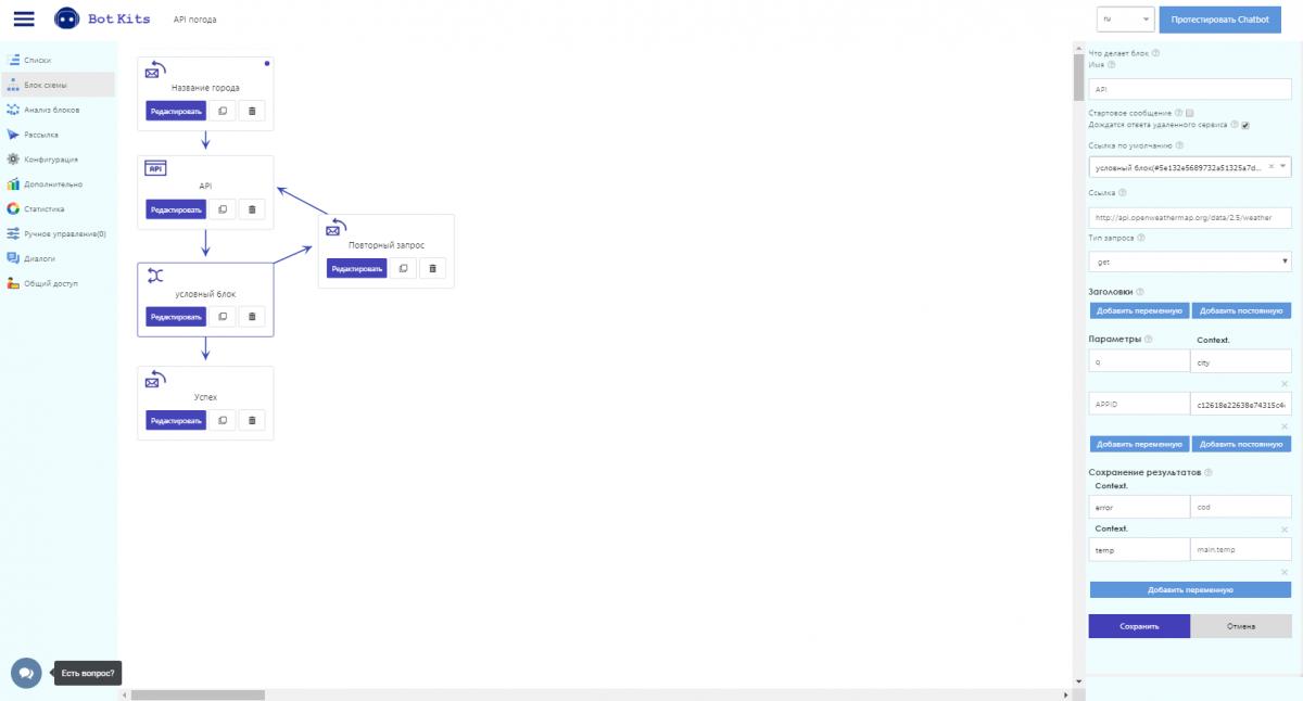 Блок API 5