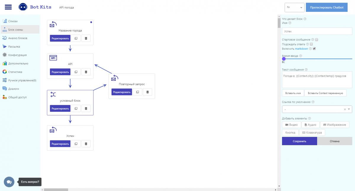 Блок API 7